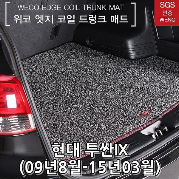 코코야 트렁크매트 현대 투싼IX 09년8월-15년03월 블랙 차량용카매트