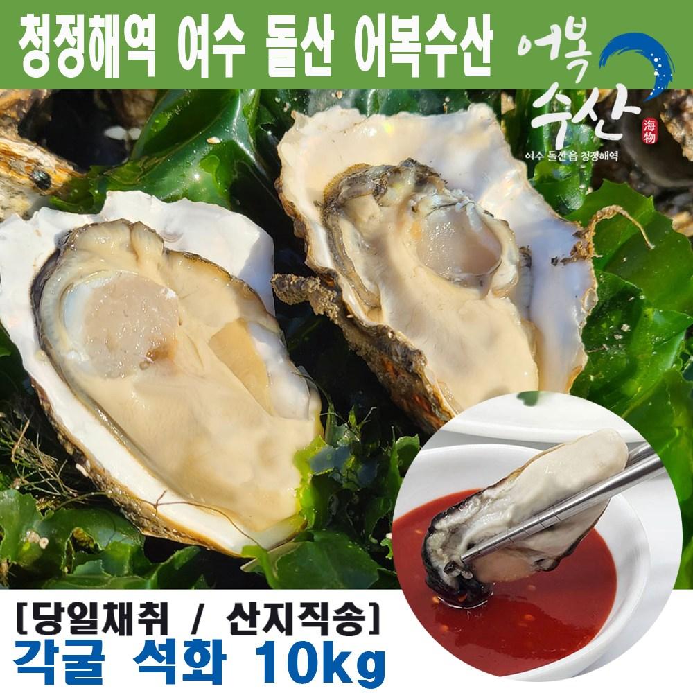 [당일채취 산지직송] 청정해역 여수 각굴 석화 10kg, 각굴 10kg