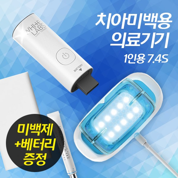 화이트랩스 싱글형 7.4S 치아미백기 의료기기, 1세트