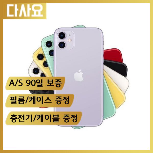(중고휴대폰)애플 아이폰11 사은품증정 게임폰 공기계 무약정 3사 호환 자급제폰, A급128G, 그린