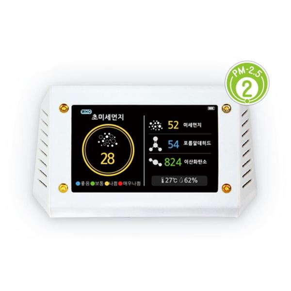 환경부 성능인증 우수등급 휴대용 미세먼지측정기 코아미세 S4 초미세먼지 포름알데히드 이산화탄소 온습도