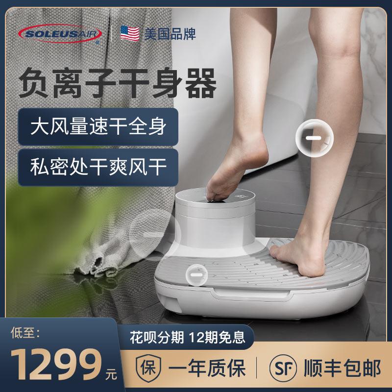 바디건조기 드라이바디 2020 신제품 에어샤워기 피부관리, 하얀, SLS-GS1
