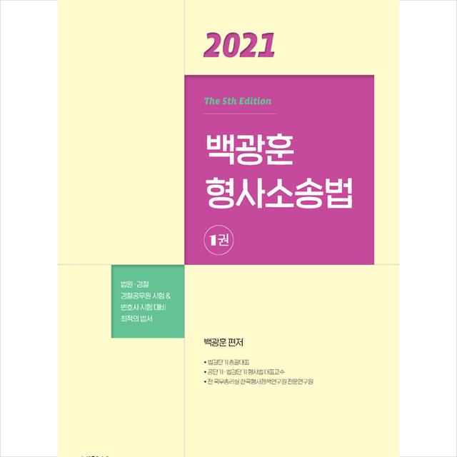 박영사 2021 백광훈 형사소송법 세트 (전2권)-제5판 +미니수첩제공