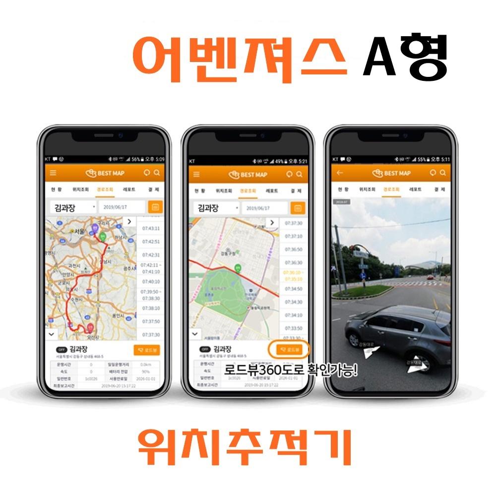 어벤져스 A형 GPS 무선위치추적기 다목적 차량용 미아용 레저용