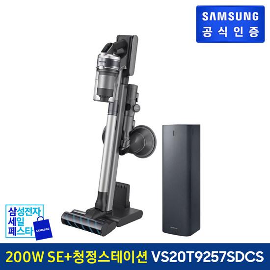 [삼성] 제트2.0 무선청소기 VS20T9257SDCS 청정스테이션 스페셜에디션