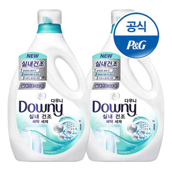 다우니 실내건조 세탁 세제 액체형 본품, 2.8L, 2개-7-1740658839