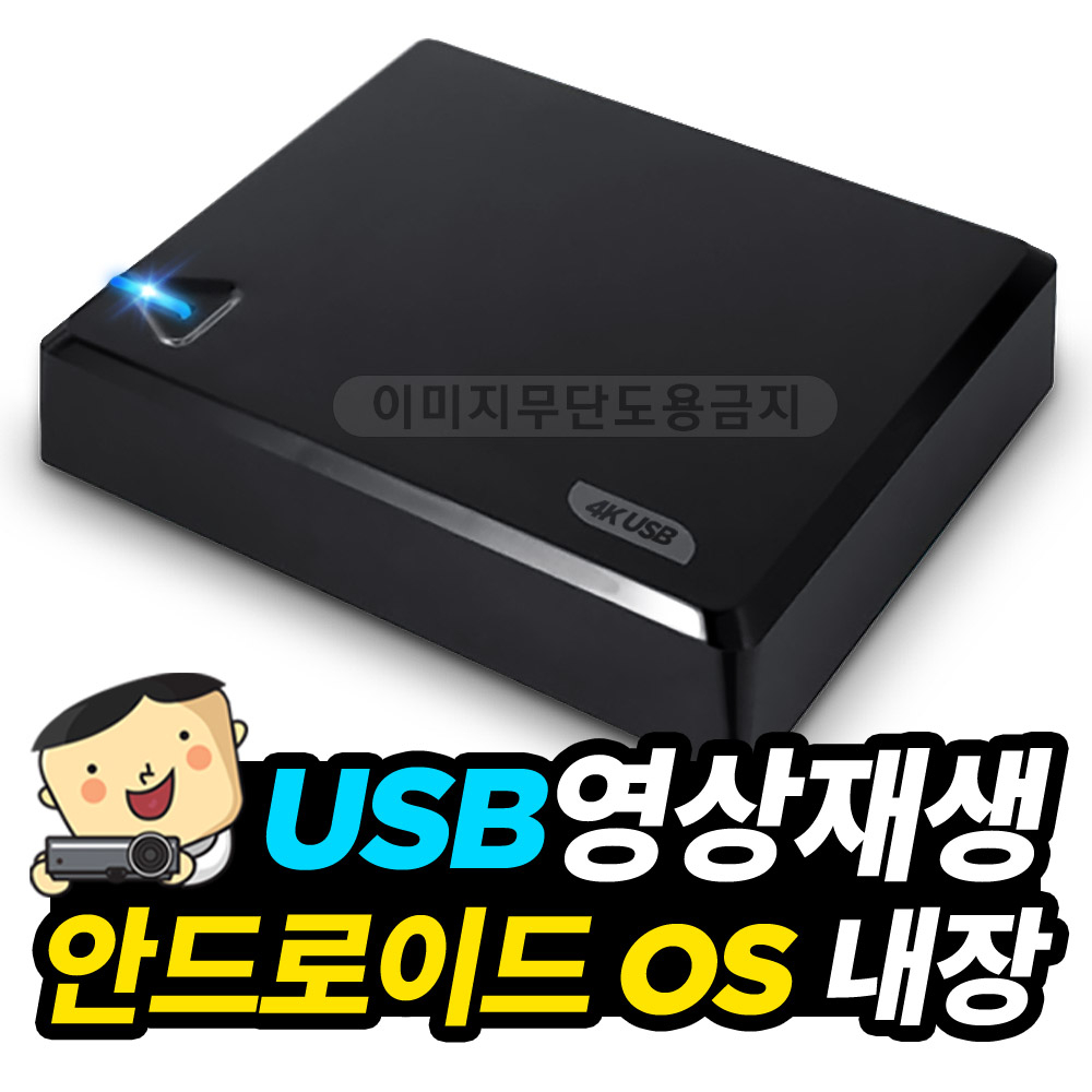 프로젝터매니아 빔프로젝터용 4K USB플레이어