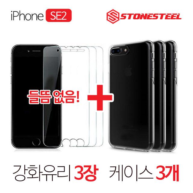 스톤스틸 아이폰se2 아이폰 SE 2세대 액정 강화유리필름 3장 + 투명 젤리케이스 3개, 1세트