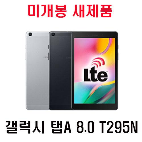 삼성 갤럭시탭A 2019 8.0 LTE T295 미개봉 새제품 가개통, 블랙(유심3사호환), 탭A 8.0 T295(미개봉새제품)
