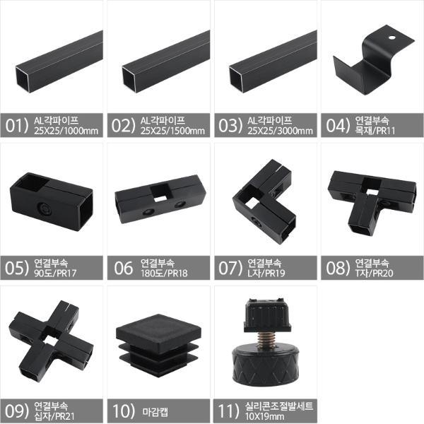 AL각파이프/연결부속/흑색/옵션선택, 10) 마감캡 (POP 2321910110)