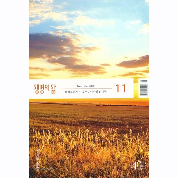 갓피플 생명의 삶 개역개정판 (2020년 11월호) 묵상집 큐티집 QT