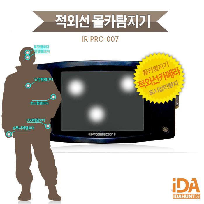 휴대용 몰카 탐지기 몰래카메라탐지기 IR프로디덱터