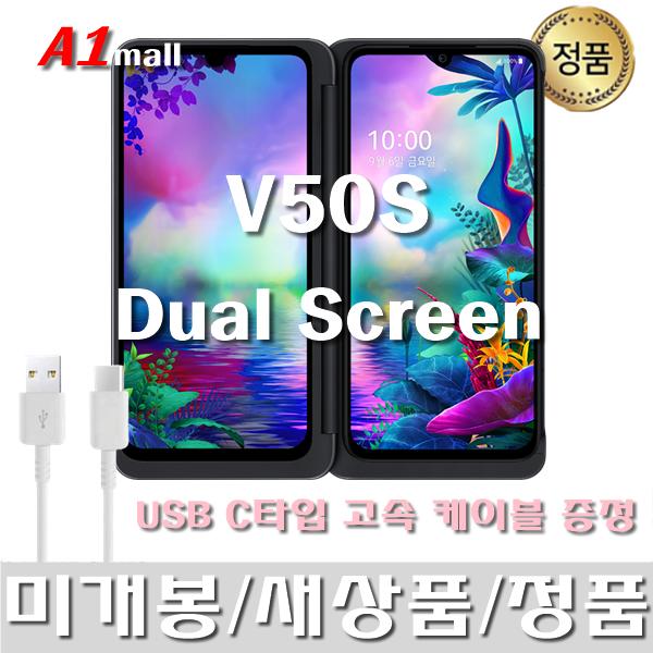 LG 정품 V50S 듀얼스크린 단품 미개봉 새상품 + 스타벅스 5 000원 종이쿠폰 교환권, 1개, 블랙