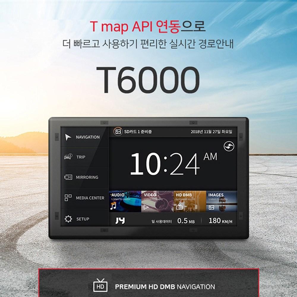 JY CUSTOM JY-T6000 8인치 내비게이션, T6000(16GB)+미러링동글