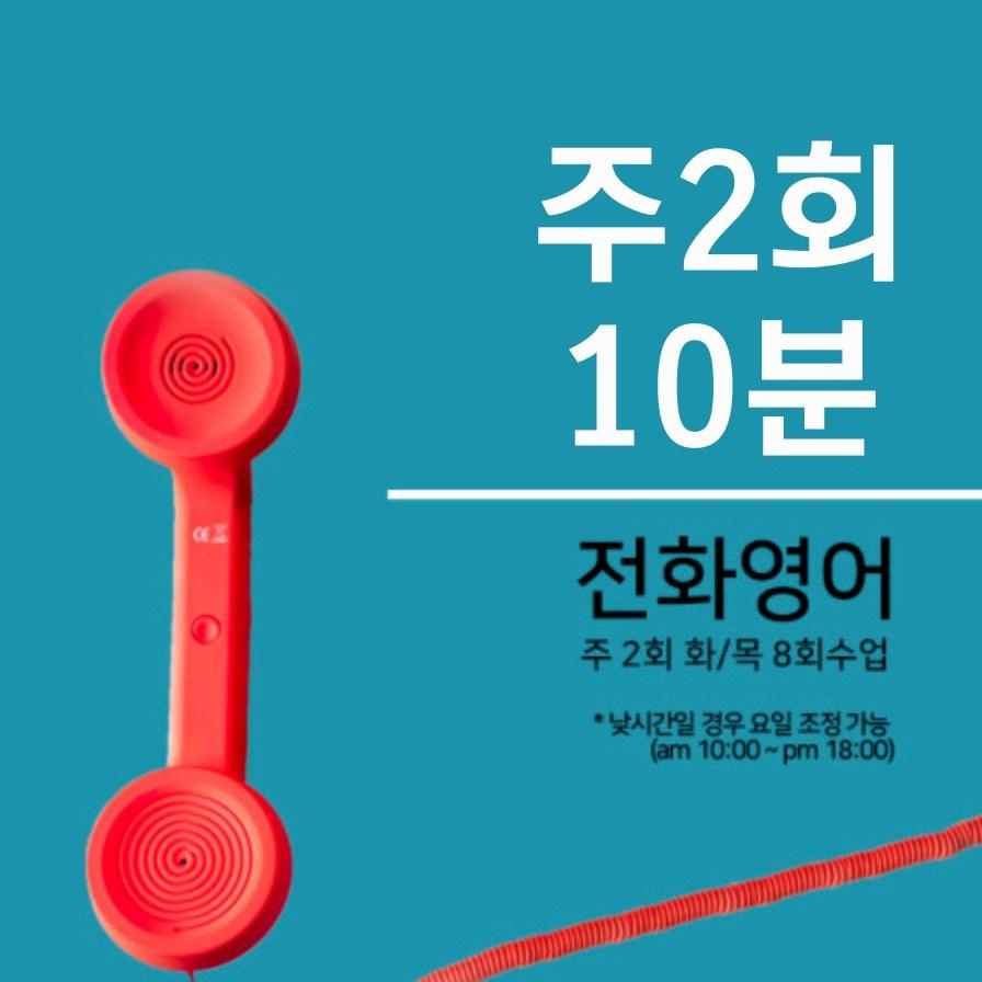 조이영어 전화영어 화상영어 최상급 강사진 수강권, 주2회 10분 전화영어 1개월