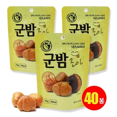 [너츠브라더] 군밤조아 45gX40봉 맛밤 간식, 상세설명 참조