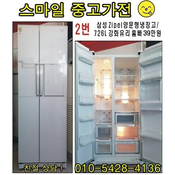 중고양문형냉장고 2도어냉장고 LG디오스 삼성지펠 대우클라쎄 중고냉장고 각 브랜드별 보유