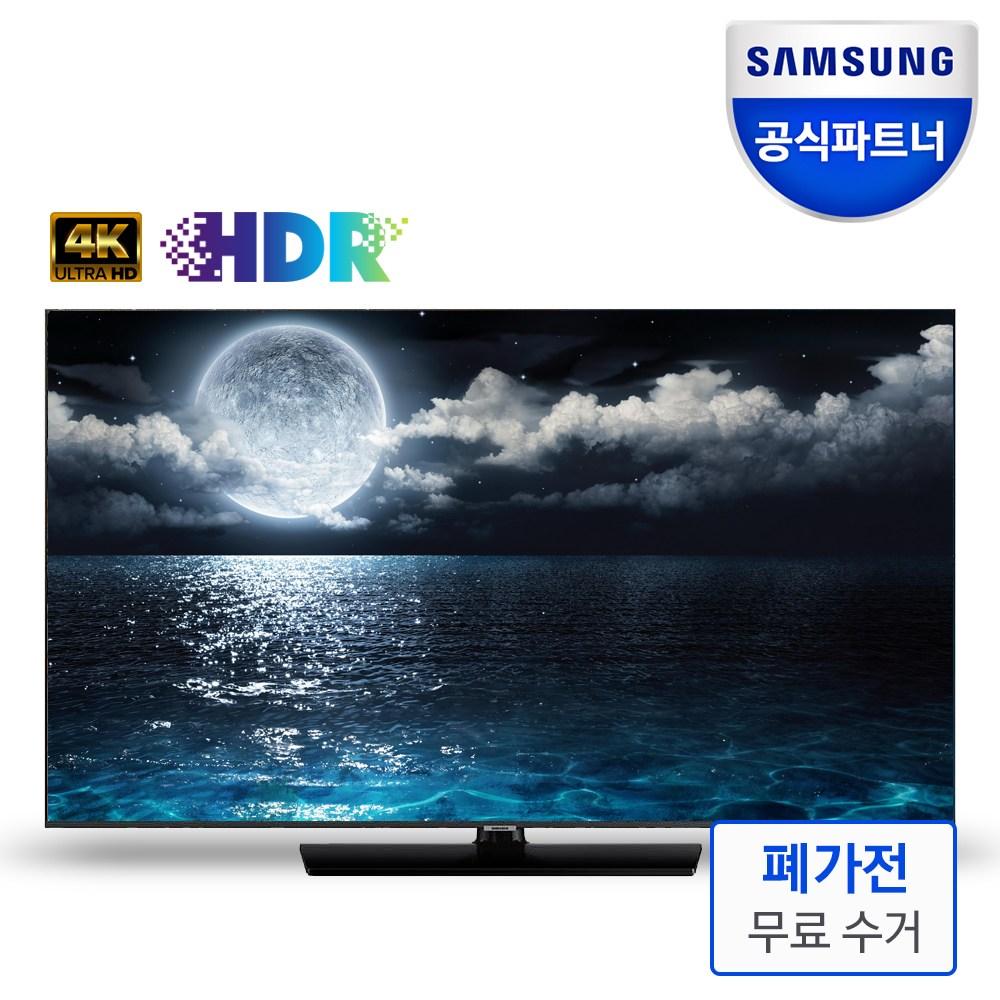 삼성 50인치 TV 크리스탈 HG50NT670 UHD HDR10+ BIZ형, 벽걸이형 (POP 4840675004)