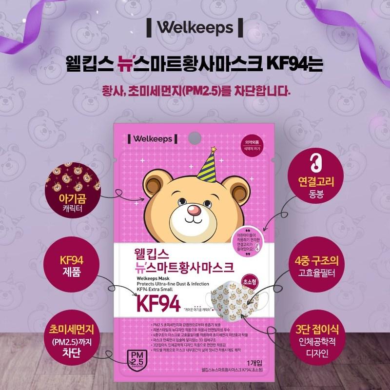 웰킵스 초소형 KF94 마스크, 1매입, 30개