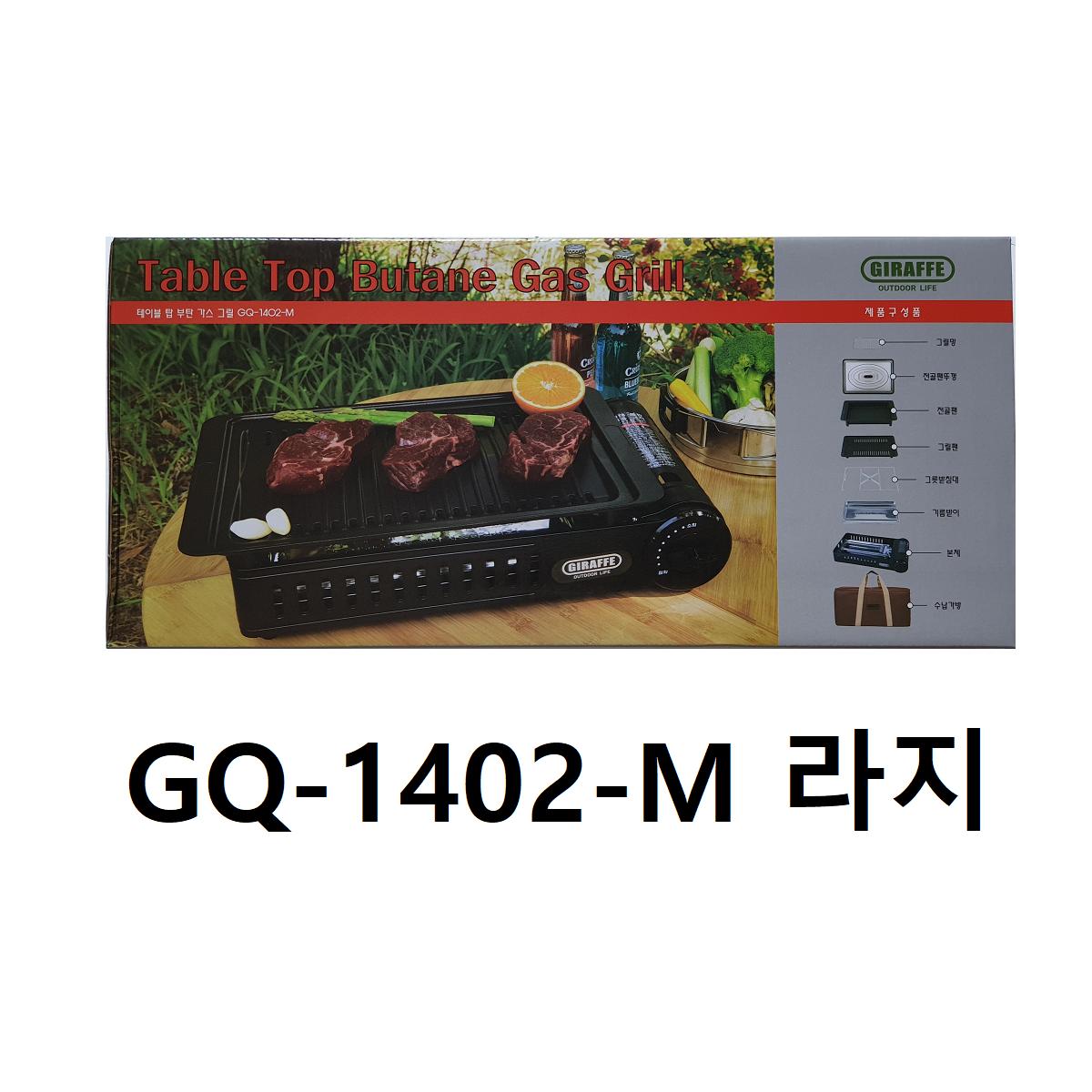 지라프 가스 바베큐 그릴 (L) 수납가방 대형 라지 사이즈 구이바다 5-6인용 BBQ GQ-1402-M