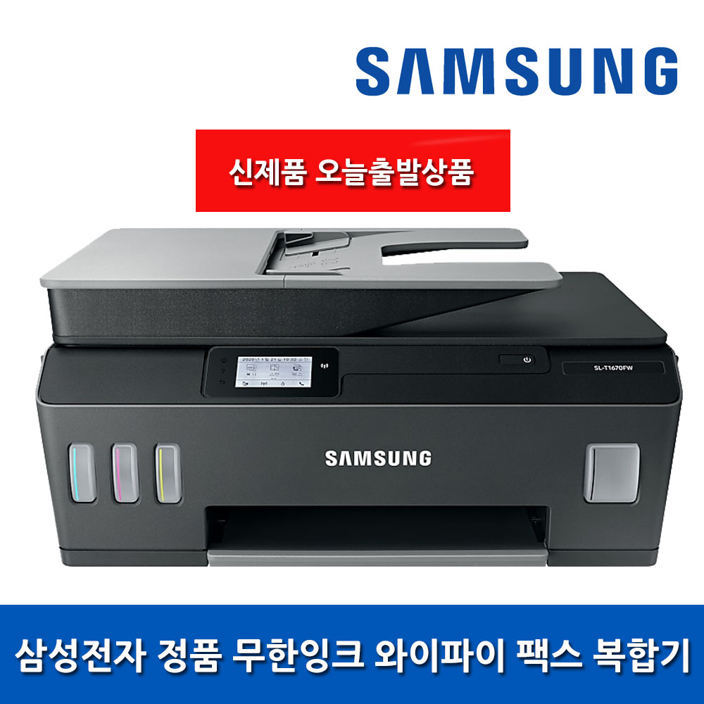 삼성 정품몰 SL-T1670FW 가정용 정품 무한잉크 와이파이 칼라 잉크젯 팩스기 복합기 프린터 가성비 컬러 프린트 기, 단일상품
