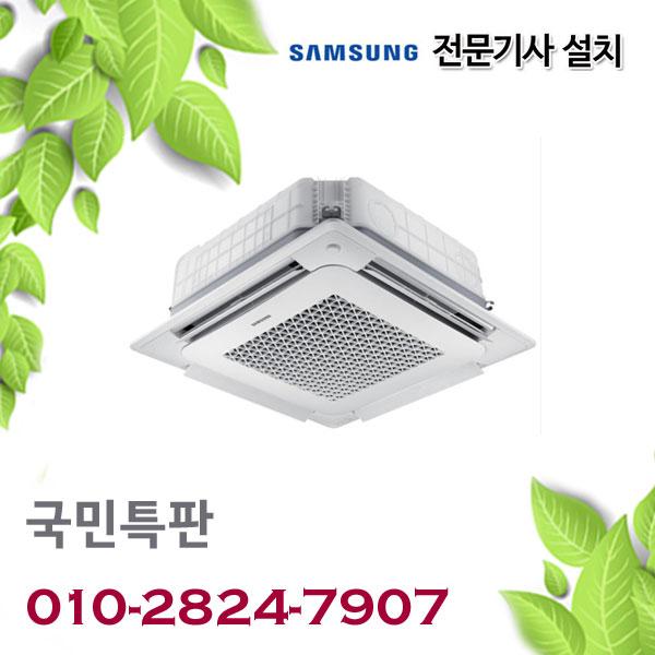 삼성 천장형 무풍에어컨 냉방전용시스템에어컨설치 4WAY 40평 AC145RA4DBC1SY
