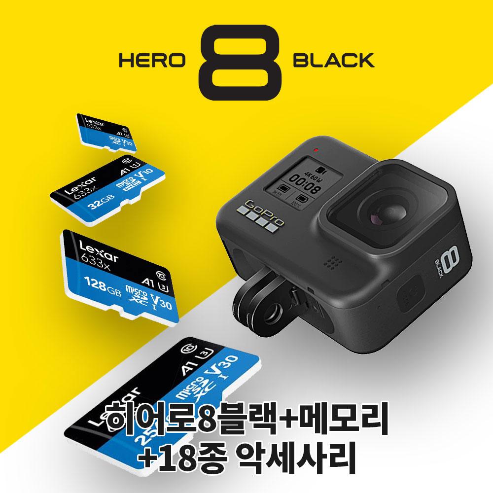 고프로 히어로8블랙+메모리+18종 악세사리 액션캠 브이로그 IP, 히어로8블랙+32G+18종 악세사리