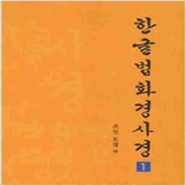 (새책) 한글 법화경 사경-전7권