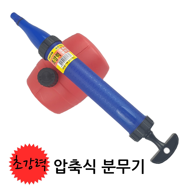 초강력 압축식 분무기1.8리터 원예 농약 소독분무기 소형 압축분무기 원예약뿌리개