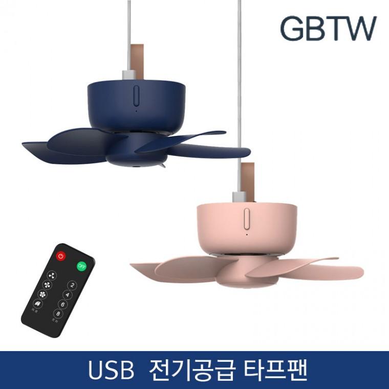 포함무료배송 선풍기 리모컨 USB선풍기캠핑용 타프팬천장형, 충전버전-화이트(8000mAh)*03*