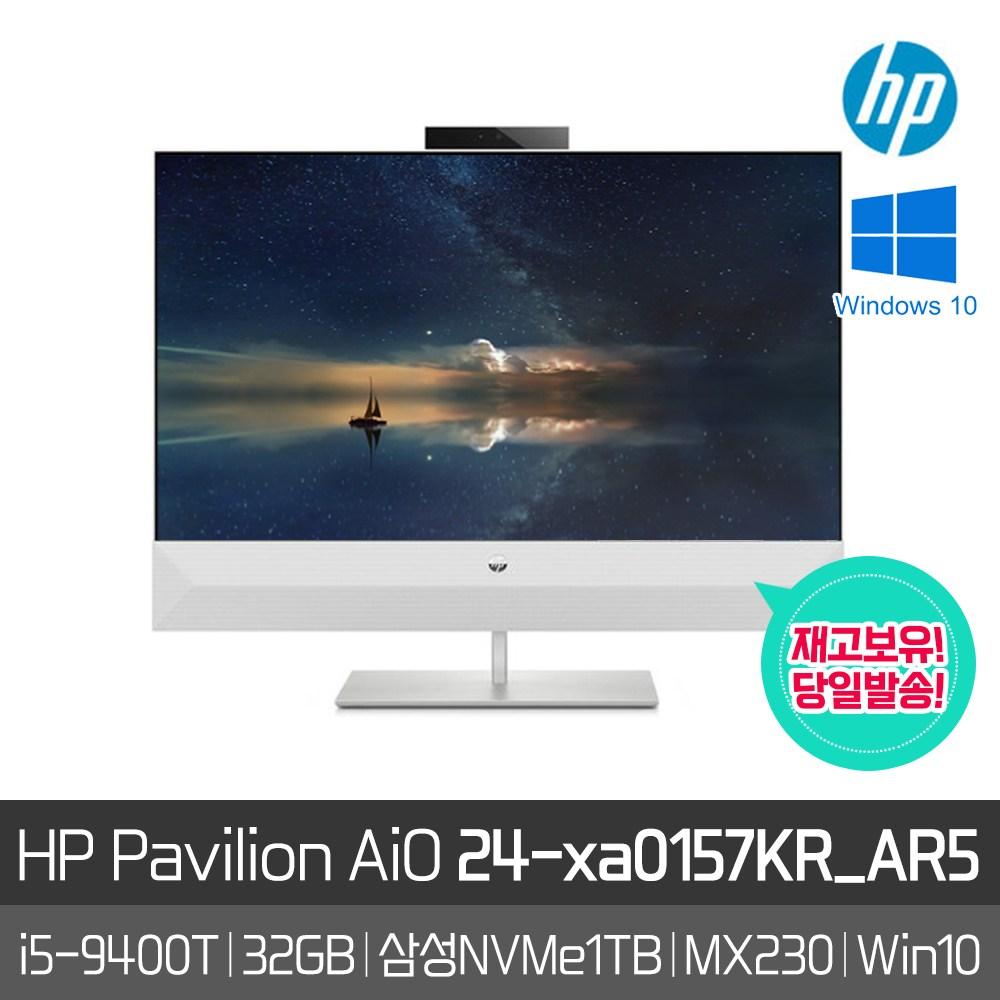 HP Pavilion AiO 24-xa0157KR_AR5 [i5-9400T+RAM 32GB+삼성NVMe 1TB+23.8 FHD IPS+MX230+WIN10], 제작형
