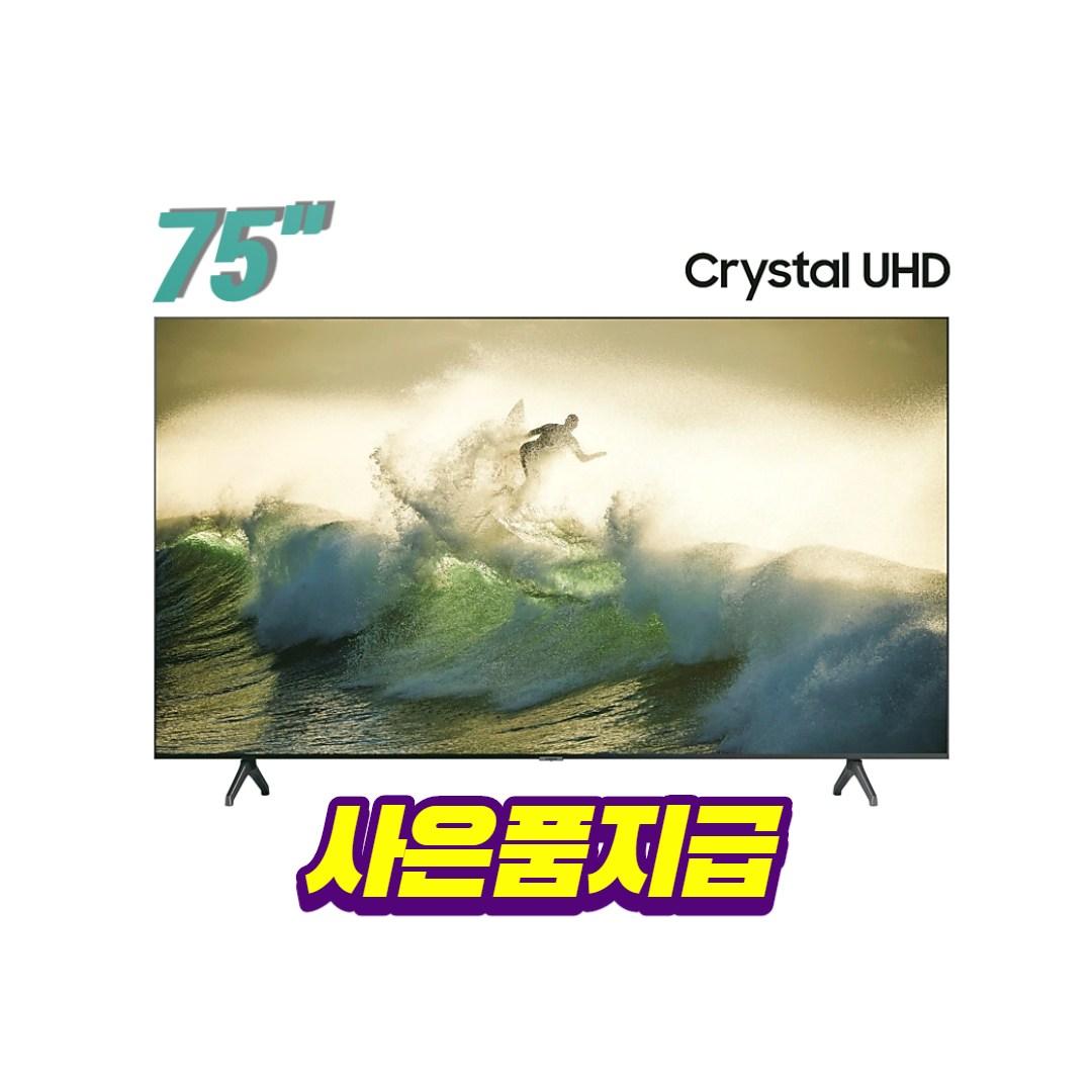 삼성 특가 uhd tv 75인치 - KU75UT7000FXKR (무료설치)