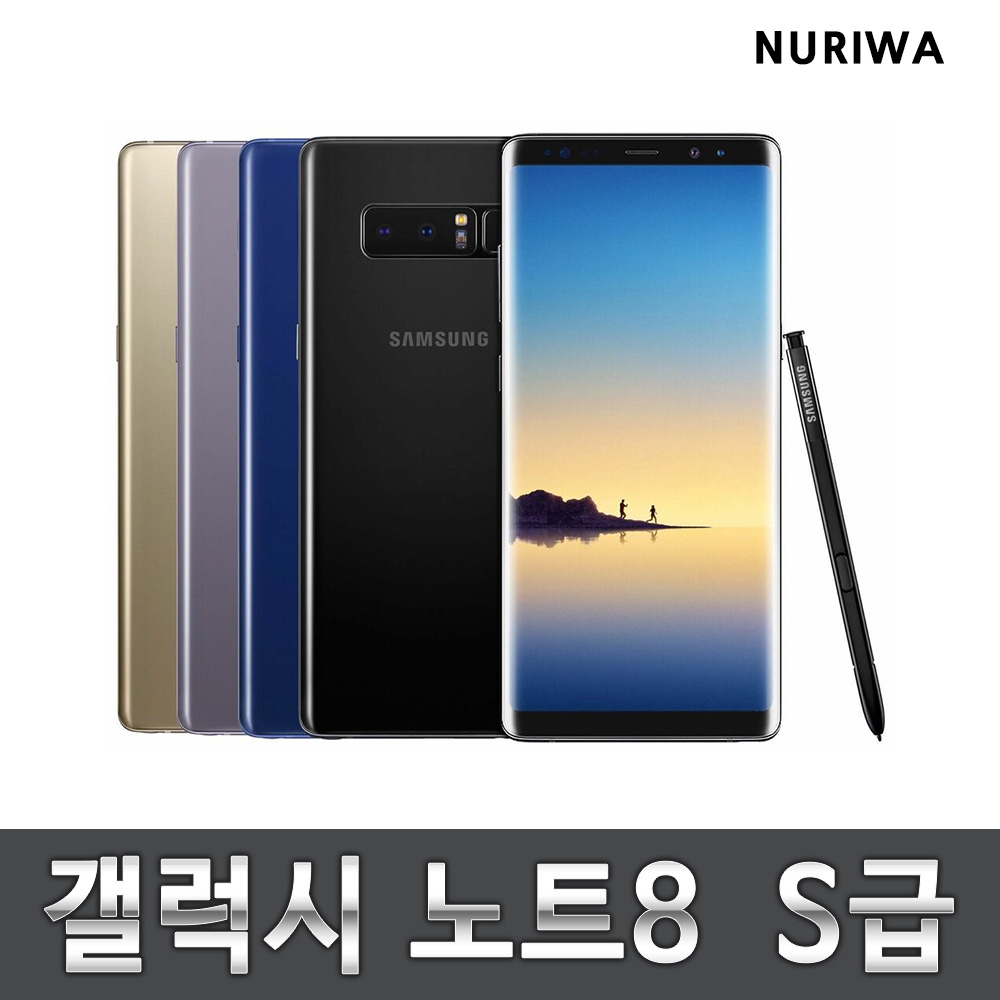삼성 갤럭시노트8중고 알뜰폰 휴대폰 공기계, 미드나잇블랙, B등급_64G