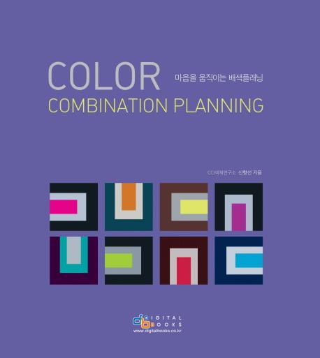 COLOR COMBINATION PLANNING:마음을 움직이는 배색플래닝, 디지털북스