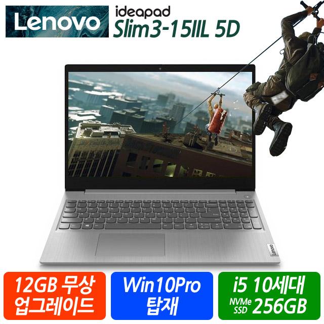 레노버 아이디어패드 Slim3-15IIL 5D 무상 12GB 업그레이드 NVMe 256GB Win10Pro 10세대 15인치, 플래티넘 그레이, 256GB SSD NVMe / 12GB