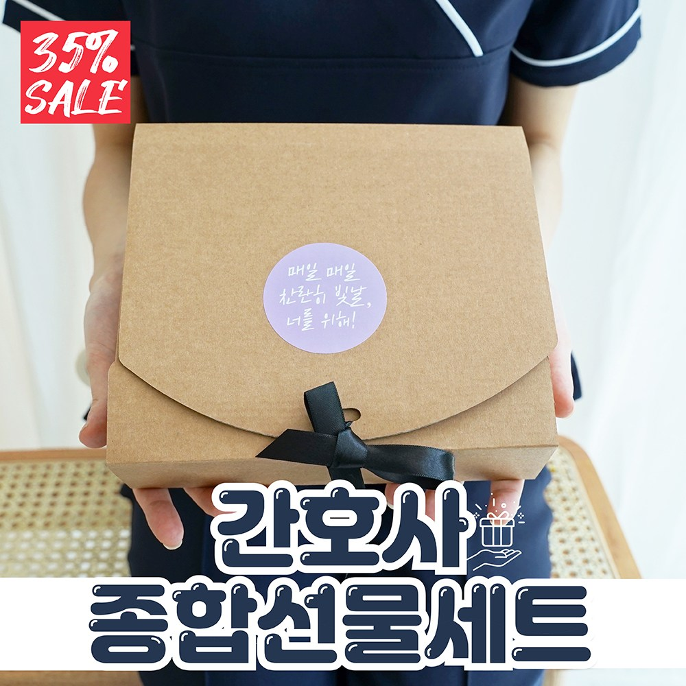 뽀너스 간호사 종합 선물세트 2종, 1세트, 네이비