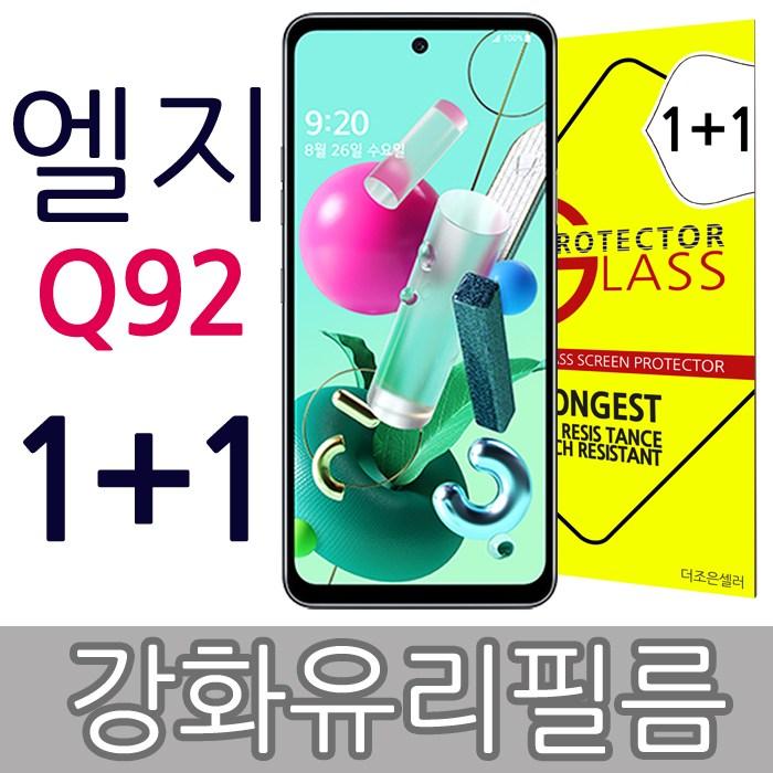 더조은셀러 1+1 엘지 Q92 5G 강화유리필름 Q920 LG 글라스 방탄, 2개