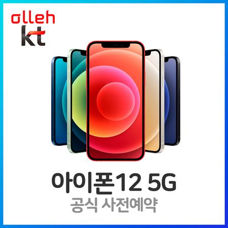 아이폰12 128GB KT완납(번이/선약)베이직 초이스, 상세페이지 참조, 상세페이지 참조