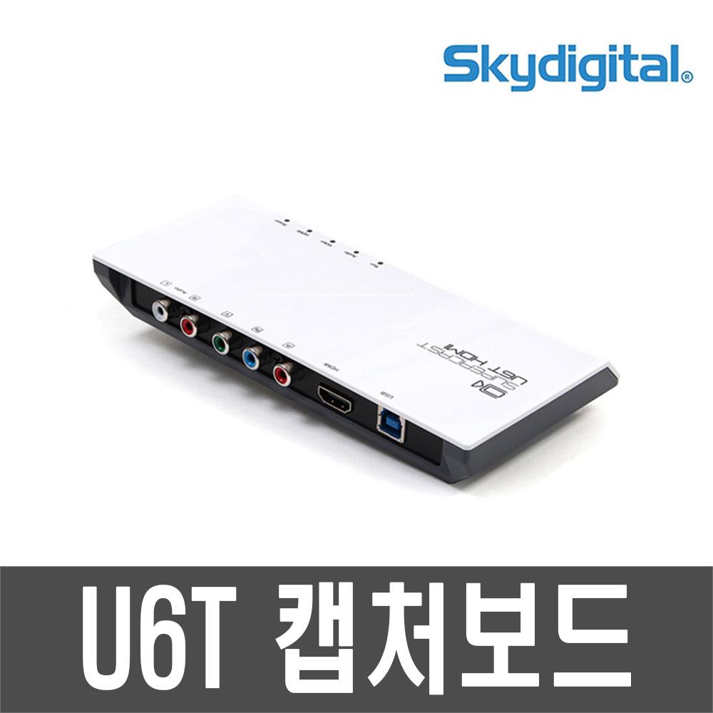 스카이디지탈 슈퍼캐스트 U6T 동영상 캡쳐카드 녹화기