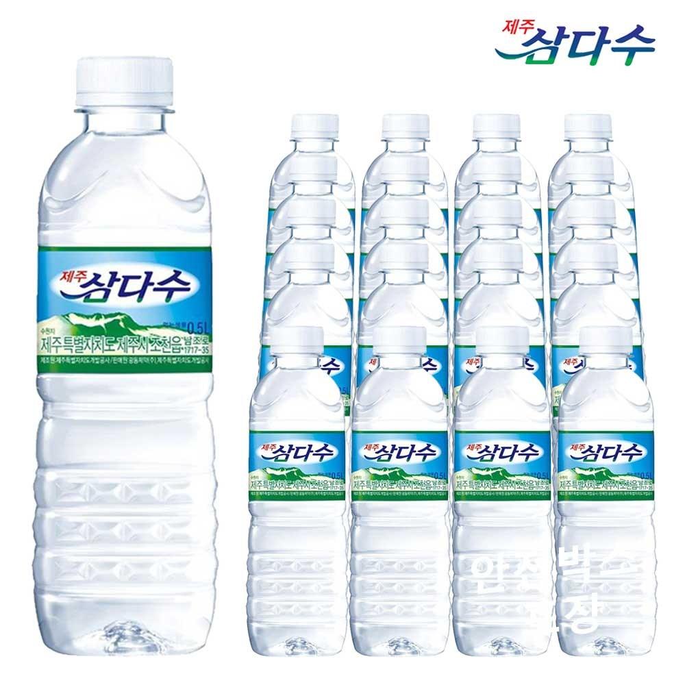 [광동제약] 제주 삼다수 500ml X 20개 천연암반수 생수 식수 지하수 먹는샘물 물 음료
