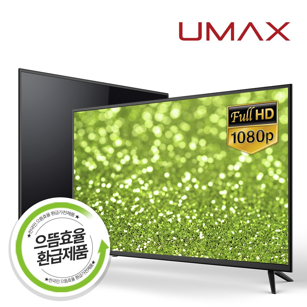 유맥스 MX40F 40인치TV 무결점 2년AS 으뜸효율 10%환급, 스탠드형