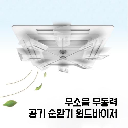 에펙 무동력 천정형 에어컨 날개 바람막이 윈드바이저, 1개, SB WIND