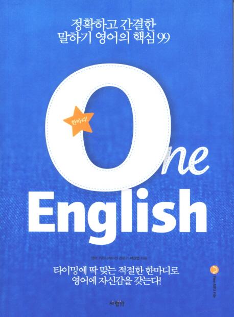 ONE ENGLISH(원 잉글리쉬), 사람in
