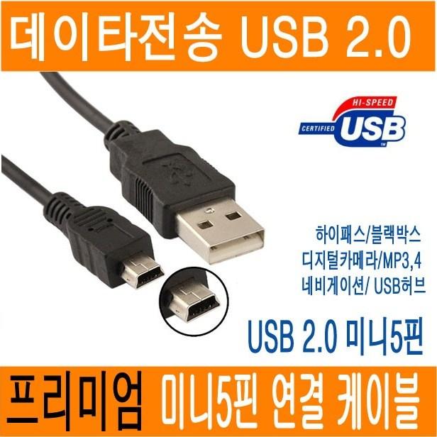 제인앤몰 미니5핀 케이블 mini 5p USB 2.0 연장 하이패스 디카, 1개, 0.3m