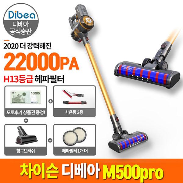 디베아 무선청소기 M500 Pro + 침구브러쉬, 혼합 색상
