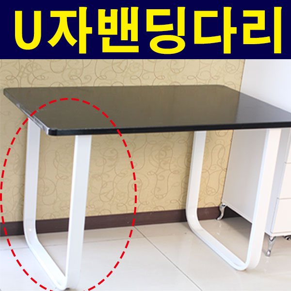 가구가구또가구 U자밴딩다리 식탁다리 책상다리 상다리 가구다리, U자밴딩다리(백색)