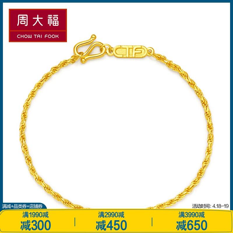 주대복 대판 섬세하고 감동적 순금 황금 팔찌 (공사비:98 계산) f197 691 순금 16.25cm 약 4.10g