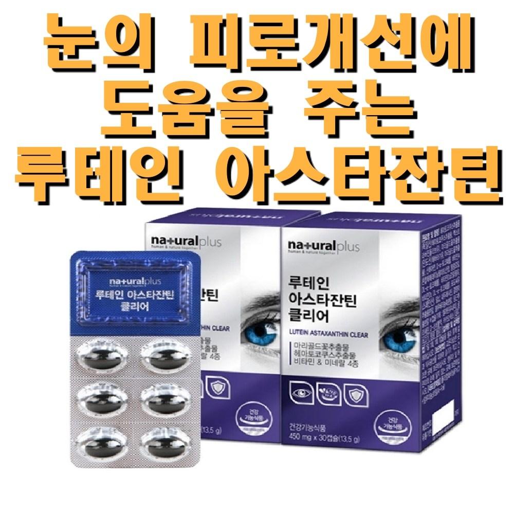 루테인 아스타잔틴 눈건강 눈실핏줄 눈안에이물감 눈이흐릿 눈이뻑뻑할때 안압 눈피로푸는법 충혈 충혈원인 눈시림 눈시림증상 눈떨림 루테인유산균 홈쇼핑루테인 어린이루테인 2상자