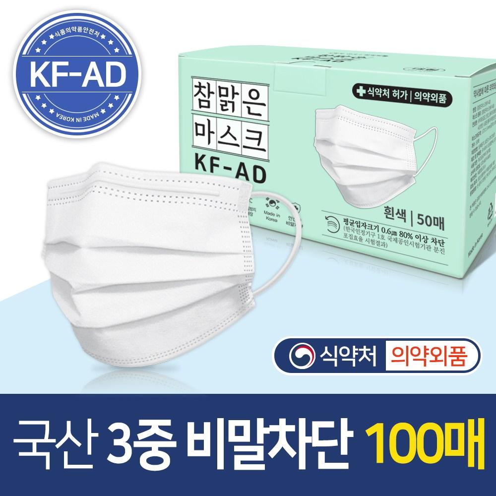국산 다샵 참맑은 KF-AD 비말차단 의약외품 덴탈 황사 마스크, 100매