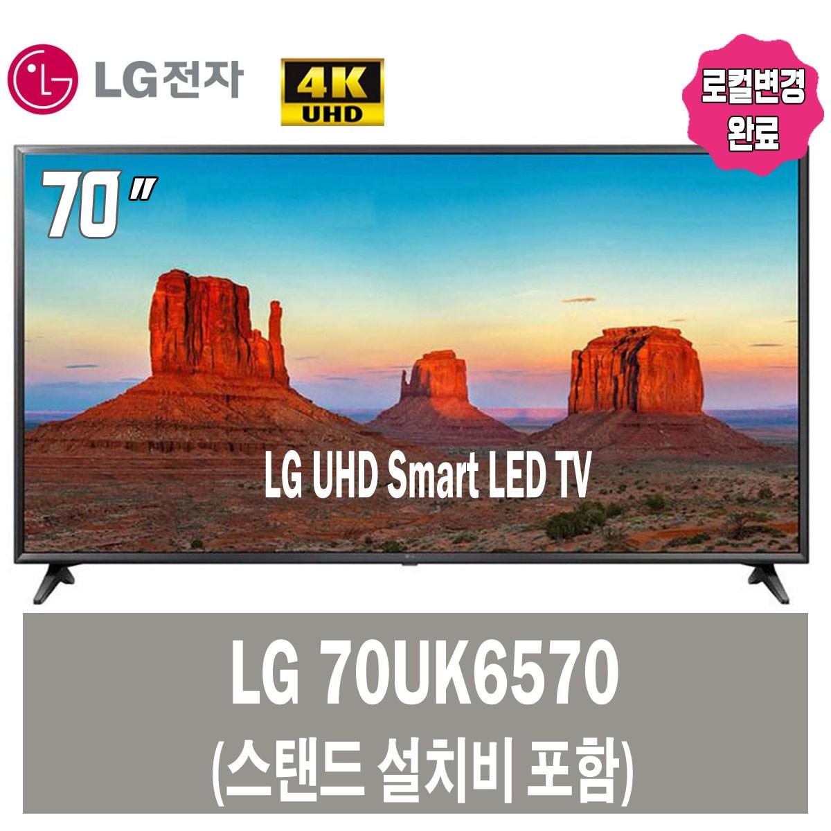 LG전자 리퍼티비 70인치 리퍼TV 70UK6570, 3~5일 후 배송일정 안내, 스탠드 설치비포함